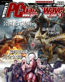 PCGameWave 電子版 Vol. 81 22/05/2013