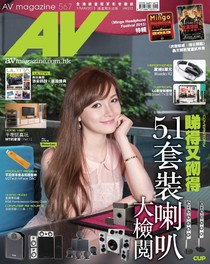 AV Magazine Issue 567 17/05/2013