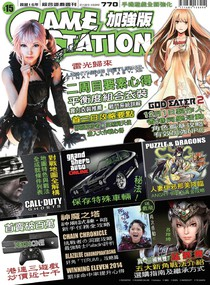 GAMESTATION Vol.770 27/11/2013