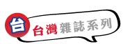 台灣雜誌系列